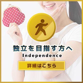 独立を目指す方へ