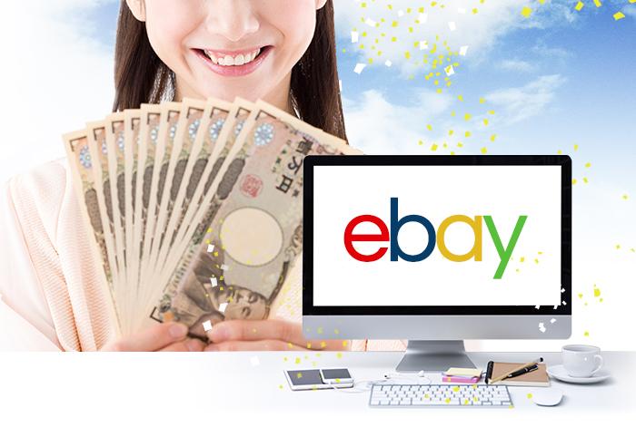 ebayで稼ぐ女性