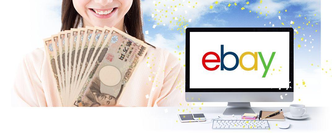 ebayでお金を稼ぐ女性